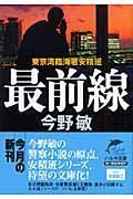最前線 / 東京湾臨海署安積班