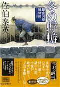 冬の蜉蝣 / 鎌倉河岸捕物控12の巻