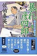 暴れ彦四郎 新装版 / 鎌倉河岸捕物控4の巻