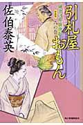 引札屋おもん 新装版 / 鎌倉河岸捕物控6の巻