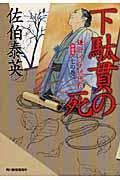 下駄貫の死 新装版 / 鎌倉河岸捕物控7の巻