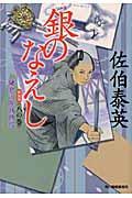 銀のなえし 新装版 / 鎌倉河岸捕物控8の巻