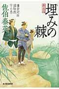 埋みの棘 新装版 / 鎌倉河岸捕物控10の巻