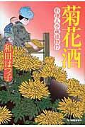 菊花酒 / 料理人季蔵捕物控
