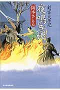 夜鳴き蝉 / 剣客太平記