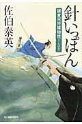 針いっぽん / 鎌倉河岸捕物控19の巻