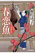 春恋魚 / 料理人季蔵捕物控