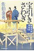 宝引きさわぎ / 鎌倉河岸捕物控20の巻