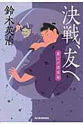 決戦、友へ / 裏江戸探索帖