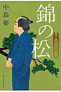 錦の松 / 着物始末暦6