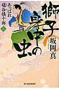 獅子身中の虫 / あっぱれ毬谷慎十郎3