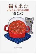 福も来た / パンとスープとネコ日和