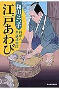 江戸あわび / 料理人季蔵捕物控