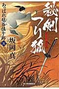 秘剣つり狐 / あっぱれ毬谷慎十郎5