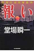 報い / 警視庁追跡捜査係