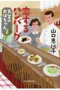 恋するハンバーグ / 食堂のおばちゃん 2