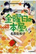 金曜日の本屋さん / 秋とポタージュ