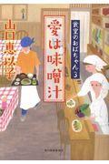 愛は味噌汁 / 食堂のおばちゃん 3