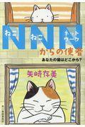 NNNからの使者