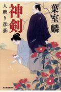 神剣 / 人斬り彦斎