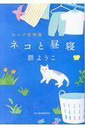 ネコと昼寝 / れんげ荘物語