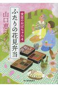 ふたりの花見弁当 / 食堂のおばちゃん 4