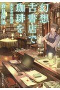 幻想古書店で珈琲を / あなたの物語