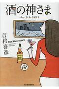 酒の神さま / バー・リバーサイド3