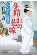 冬晴れの花嫁 / くらまし屋稼業