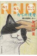 NNNからの使者 / 猫は後悔しない