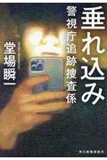 垂れ込み / 警視庁追跡捜査係