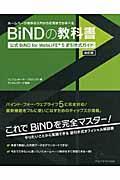 BiNDの教科書 改訂版 / 公式BiND for WebLiFE・5逆引き式ガイド