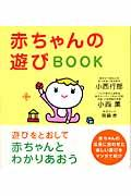 赤ちゃんの遊びbook