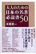 大人のための日本の名著必読書50