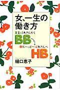 女、一生の働き方 / 貧乏ばあさん(BB)から働くハッピーばあさん(HB)へ