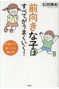 前向きな子はすべてがうまくいく! / 子育てに迷ったら読む本