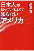 日本人が知っているようで知らないアメリカ