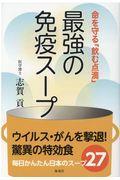 命を守る「飲む点滴」最強の免疫スープ