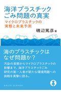 海洋プラスチックごみ問題の真実 / マイクロプラスチックの実態と未来予測