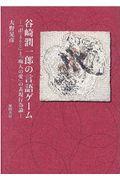 谷崎潤一郎の言語ゲーム