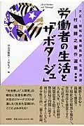 大正・昭和の風俗批評と社会探訪 第3巻 / 村嶋歸之著作選集