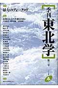 季刊東北学 第3号