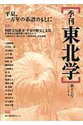 季刊東北学 第16号