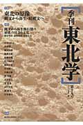 季刊東北学 第19号