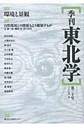 季刊東北学 第20号