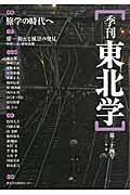 季刊東北学 第24号