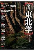 季刊東北学 第26号
