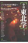 季刊東北学 第27号