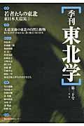 季刊東北学 第30号