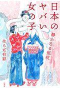 日本のヤバい女の子 / 静かなる抵抗